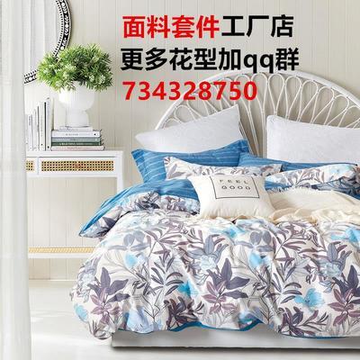 12868加厚全棉四件套 1.2m床单款三件套 爱在深秋
