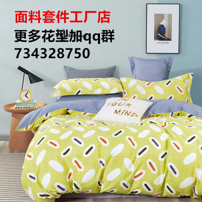 12868加厚全棉四件套 1.2m床单款三件套 涂鸦日记-绿