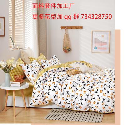 12868加厚全棉四件套 1.2m床單款三件套 幸福小花-黃