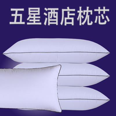 五星级酒店纯棉枕芯枕头枕头芯 低枕白色