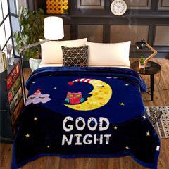 冬季拉舍尔毛毯双层加厚保暖床单毛巾被珊瑚绒毯子 150x200(5斤) 晚安
