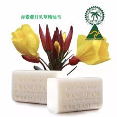 赤素馨栀子花法式研磨皂