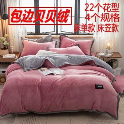贝贝绒大包边工艺四件套22个花色4个规格 1.2m床单款三件套 豆沙-灰