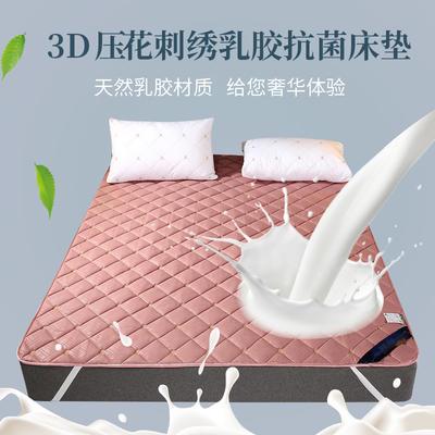 2020新款3D刺绣乳胶抗菌床垫 120*200cm 浅豆沙