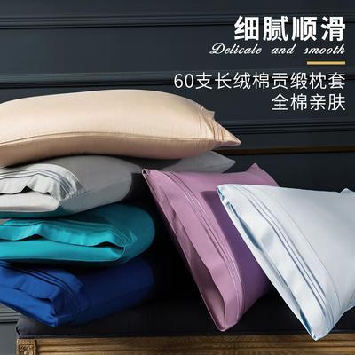 枕套 长绒棉枕套 60支贡缎枕套 绣花长绒棉枕头套2020新品 48cmX74cm 薄荷绿