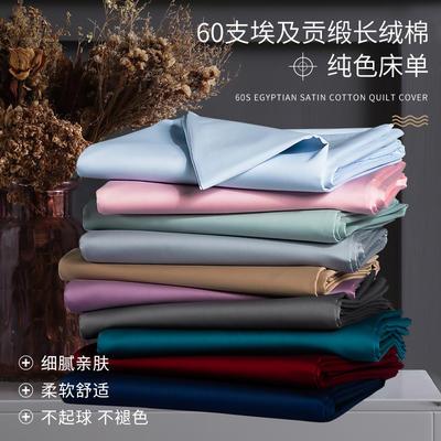 床单 长绒棉单品床单 60支贡缎床罩 2020新品 180cmx245cm 薄荷绿