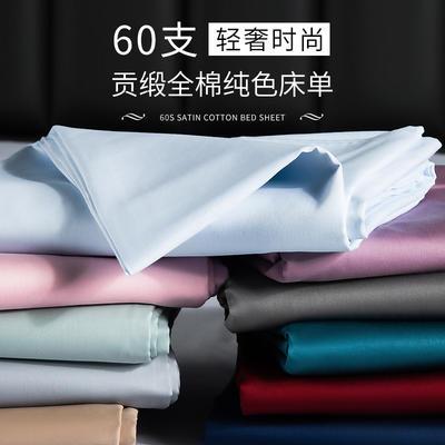 长绒棉床单 60支床单  贡缎床单 学生纯色床单 恩和家纺 220*245cm 薄荷绿