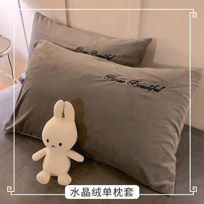 枕套 水晶绒枕套 学生枕套 宝宝绒枕套 单品枕套 恩和家纺2021 48cmX74cm 烟灰