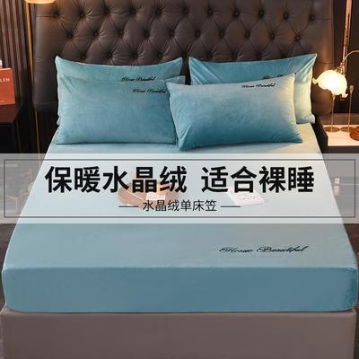 床笠 水晶绒单品床笠 宝宝绒刺绣床笠 恩和家纺2021 120cmx200cm 水影蓝