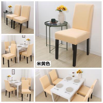 2020新款纯色椅套 米黄色