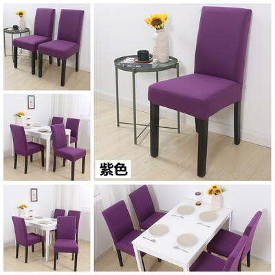 2020新款纯色椅套 紫色