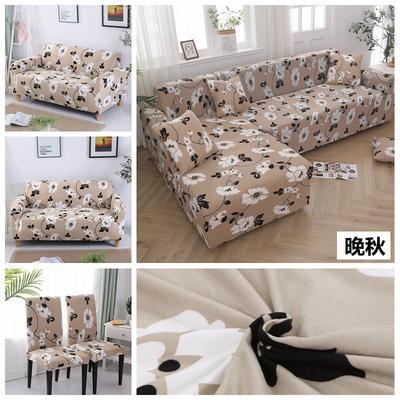 2020新款四季款印花 组合沙发套 单人尺寸90-140cm 晚秋