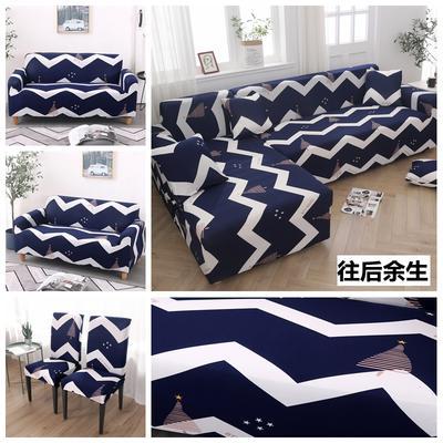 2020新款四季款印花 组合沙发套 单人尺寸90-140cm 往后余生
