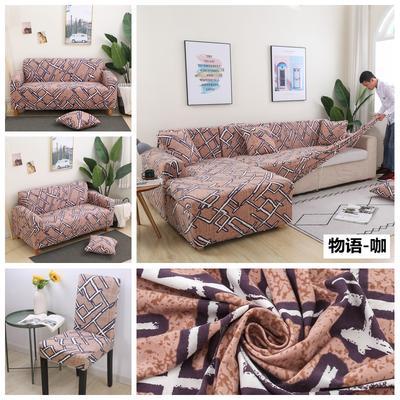2020新款四季款印花 组合沙发套 单人尺寸90-140cm 物语-咖