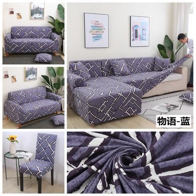 2020新款四季款印花 组合沙发套 单人尺寸90-140cm 物语-蓝