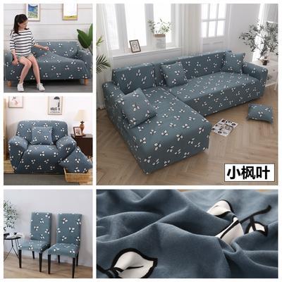2020新款四季款印花 组合沙发套 单人尺寸90-140cm 小枫叶