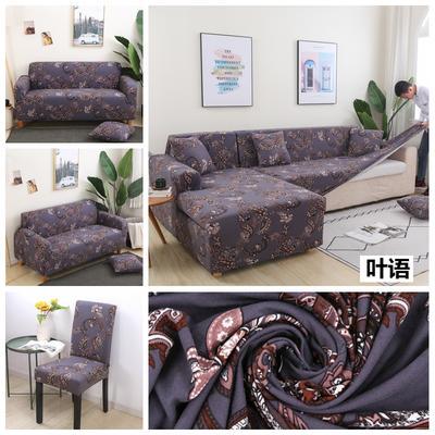 2020新款四季款印花 组合沙发套 单人尺寸90-140cm 叶语