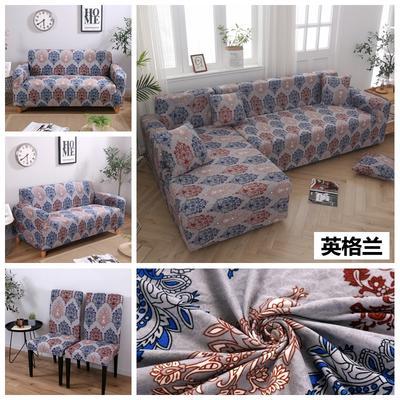 2020新款四季款印花 组合沙发套 单人尺寸90-140cm 英格兰