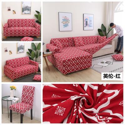 2020新款四季款印花 组合沙发套 单人尺寸90-140cm 英伦-红