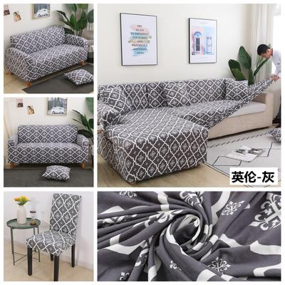 2020新款四季款印花 组合沙发套 单人尺寸90-140cm 英伦灰