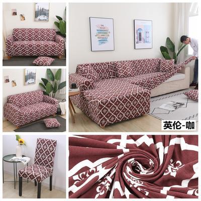 2020新款四季款印花 组合沙发套 单人尺寸90-140cm 英伦-咖