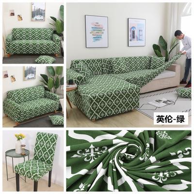 2020新款四季款印花 组合沙发套 单人尺寸90-140cm 英伦-绿