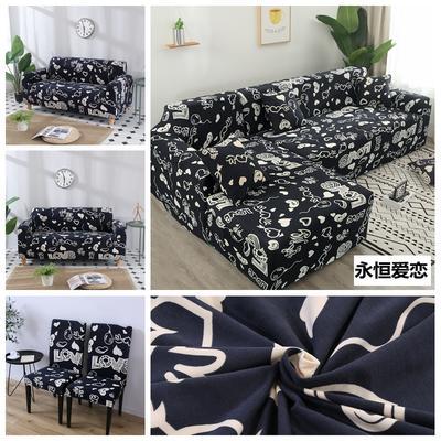 2020新款四季款印花 组合沙发套 单人尺寸90-140cm 永恒爱恋