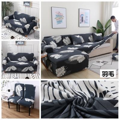 2020新款四季款印花 组合沙发套 单人尺寸90-140cm 羽毛