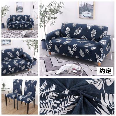 2020新款四季款印花 组合沙发套 单人尺寸90-140cm 约定