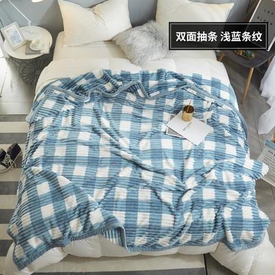 2020新款-阳离子绒抽条双层加厚毛毯毯子 180*200cm 浅蓝条纹