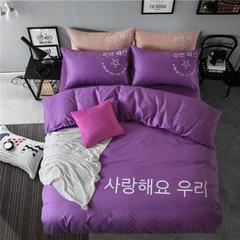 意尚风情  韩文四件套 标准 紫罗兰