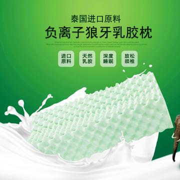 泰国进口天然乳胶枕芯负离子狼牙成人枕头(送内外套)