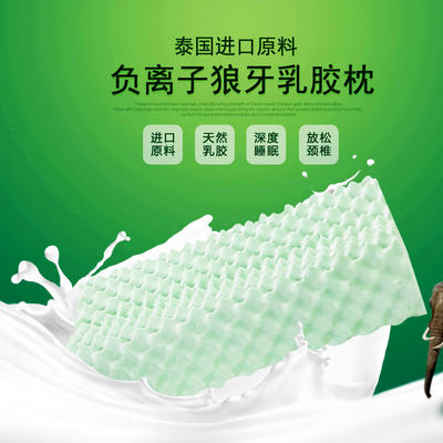 泰国进口天然乳胶枕芯负离子狼牙成人枕头(送内外套) 负离子狼牙枕