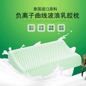 泰国进口天然乳胶枕芯负离子曲线成人枕头(送内外套)