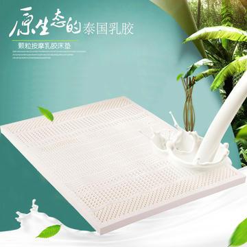 泰国天然乳胶颗粒按摩床垫5cm10cm单双人送内外套