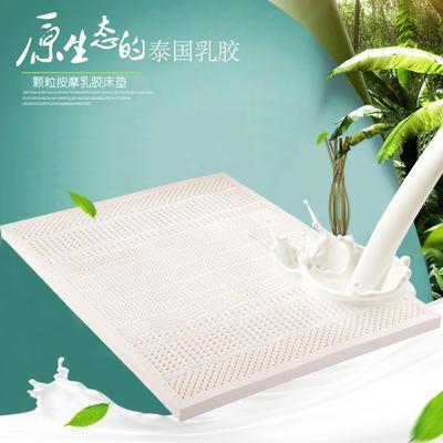 泰国天然乳胶颗粒按摩床垫5cm10cm单双人送内外套 1.2m(4英尺)床 5CM厚度