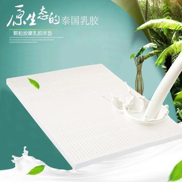 泰国天然乳胶平面舒适床垫5cm10cm单双人送内外套