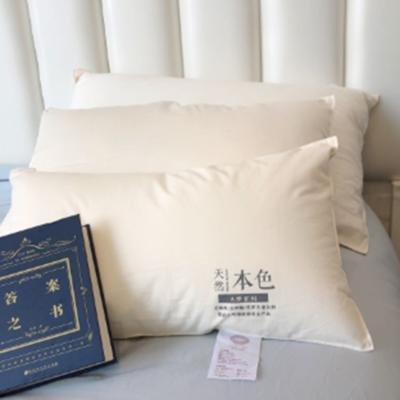 2020新款全棉天然本色枕头枕芯 成人枕(48*74cm)